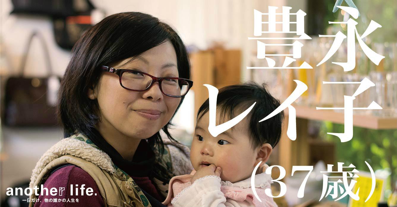 豊永 レイコさん/地域商品のブランド開発