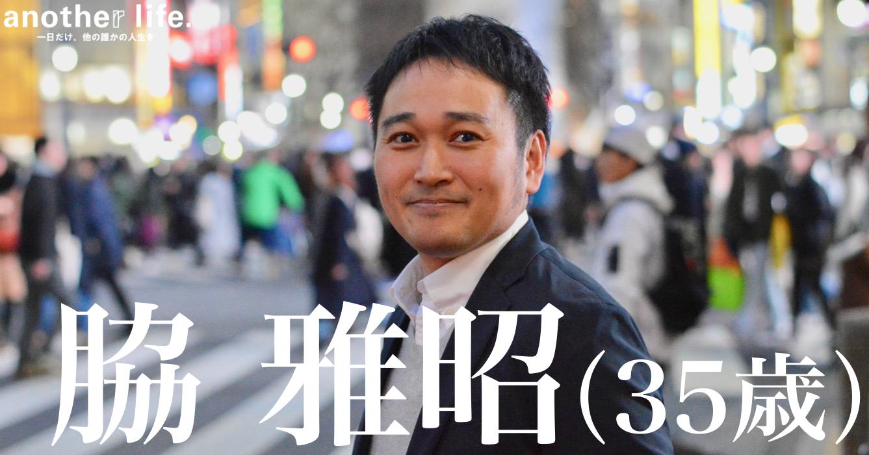 脇 雅昭さん/「公務員がカッコいい社会」作り