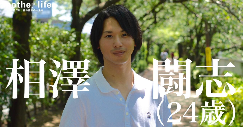 相澤 闘志さん/プロサッカー選手
