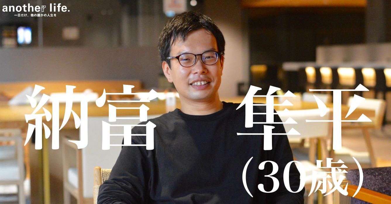 納富 隼平さん/ベンチャー支援