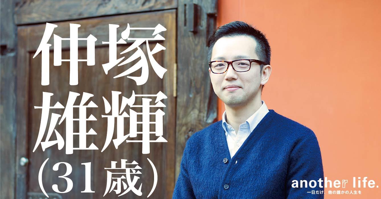 仲塚 雄輝さん/古民家民宿・カフェオーナー