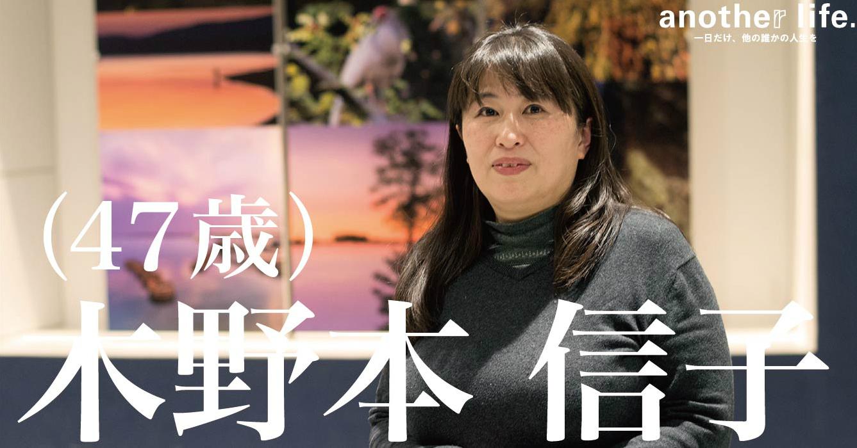 木野本 信子さん/佐渡島のPR