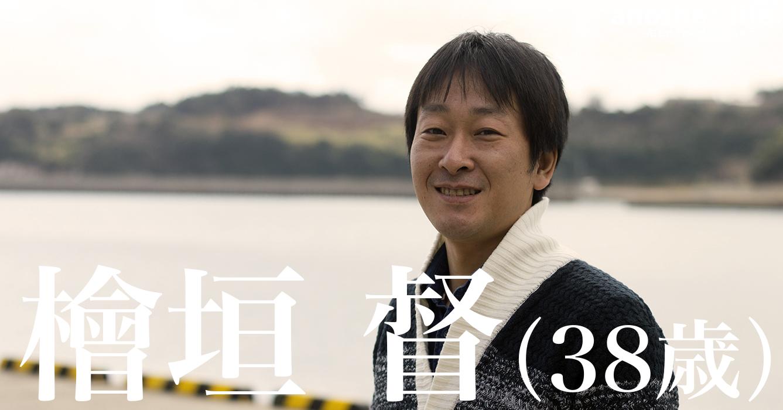 檜垣 督さん/宇久島の観光振興