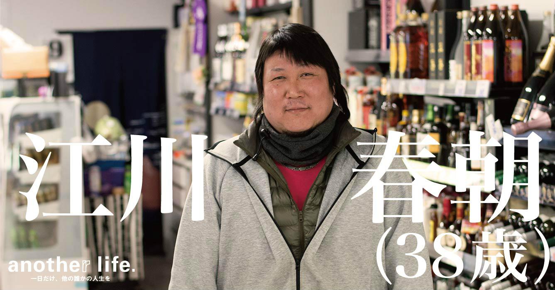 江川 春朝さん/江川商店店主・地域おこし活動