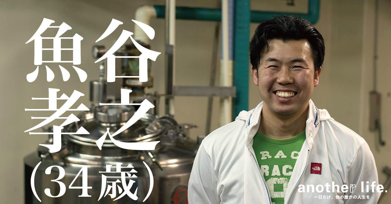 魚谷 孝之さん/チーズ職人