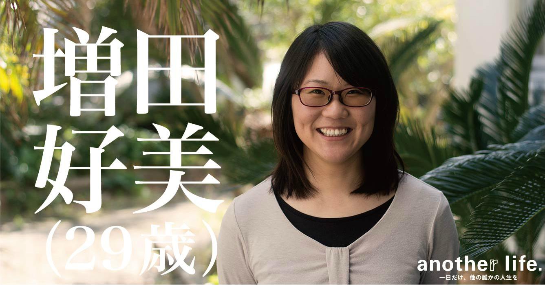 増田 好美さん/役場の保険担当