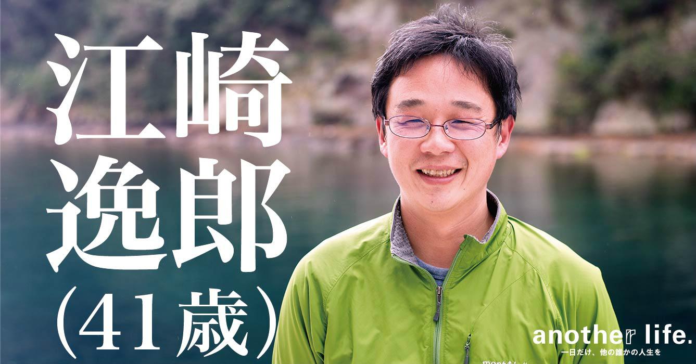 江崎 逸郎さん/自然ガイド