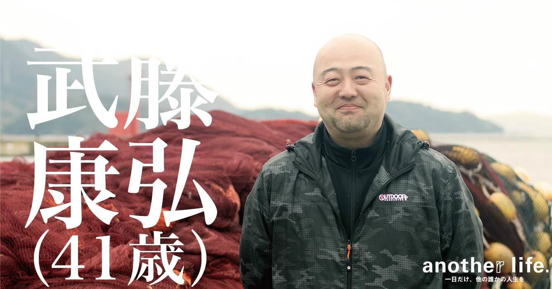 武藤 康弘さん/漁師