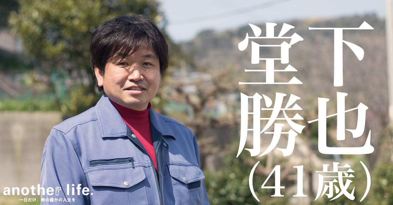 堂下 勝也さん/畜産農家