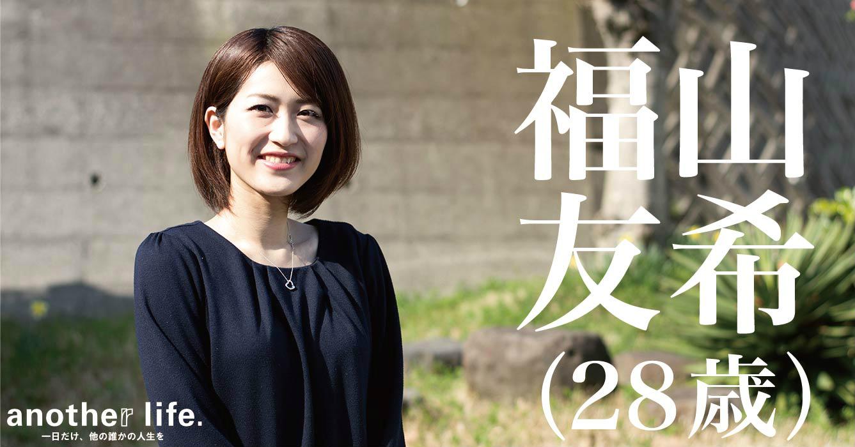 福山 友希さん/渡船業・民宿手伝い