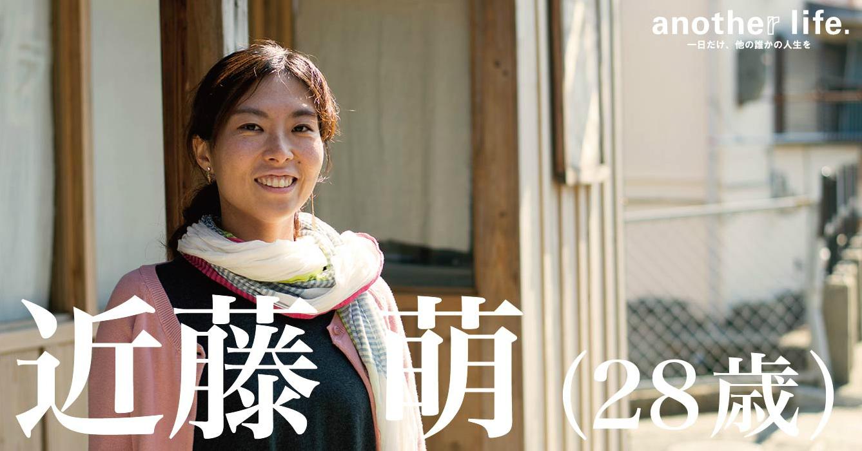 近藤 萌さん/ゲストハウスの運営