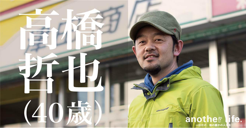 高橋 哲也さん/商店経営