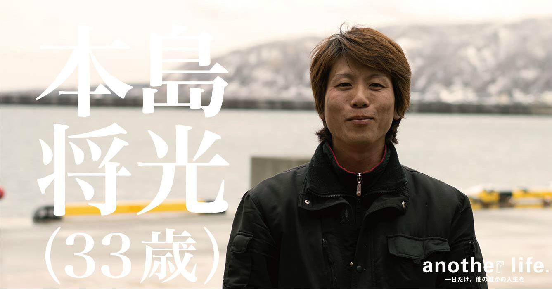 本島 将光さん/漁師