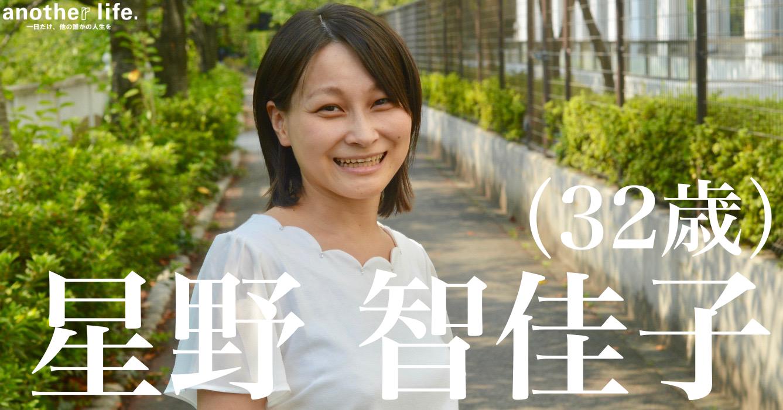 星野 智佳子さん/人生の物語を編みなおすキャリアカウンセラー