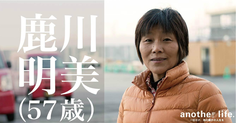 鹿川 明美さん/自然ガイド