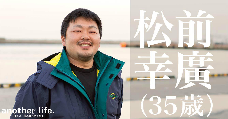 松前 幸廣さん/漁師、うにの加工