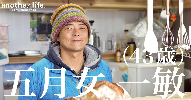 五月女 一敏さん/パン職人