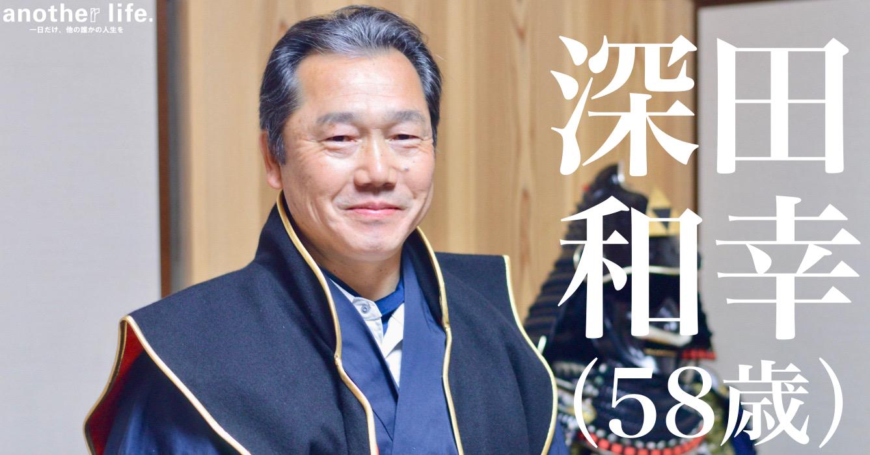 深田 和幸さん/種子島鉄砲隊・中種子火縄銃保存会会員