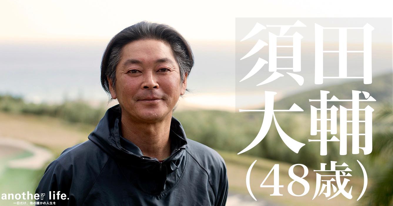 須田 大輔さん/潜水士・サーフィンコーチ