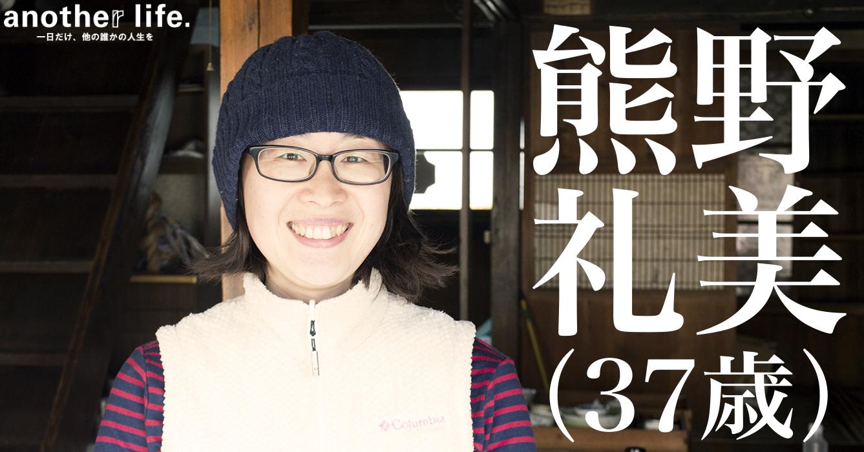 熊野 礼美さん/地域おこし協力隊・コミュニティスペース運営
