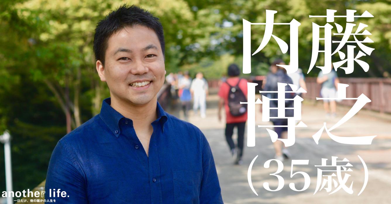 内藤 博之さん/ピープルブランド・キャリアマーケター