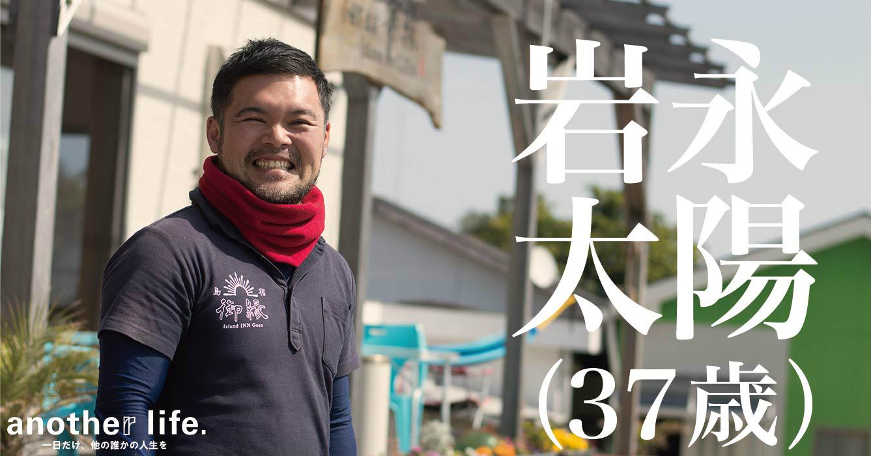 岩永 太陽さん/旅館・ゲストハウス経営者