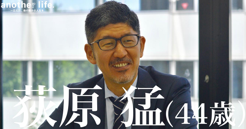 荻原 猛さん/ソウルドアウト株式会社 代表取締役社長