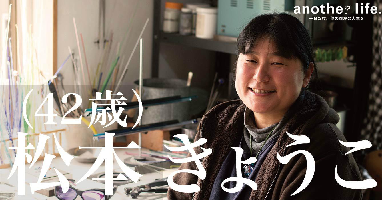 松本 きょうこさん/雑貨店経営