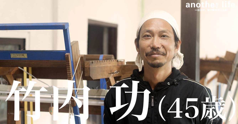 竹内 功さん/島らっきょう生産者