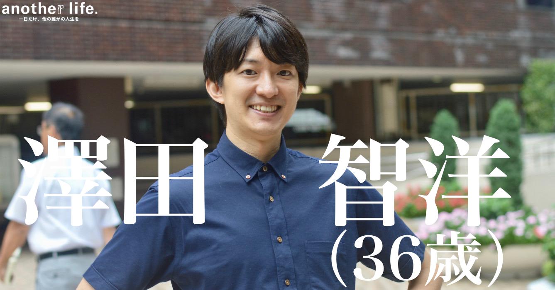 澤田 智洋さん/コピーライター・プロデューサー