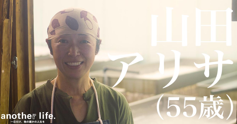 山田アリサさん/塩作り