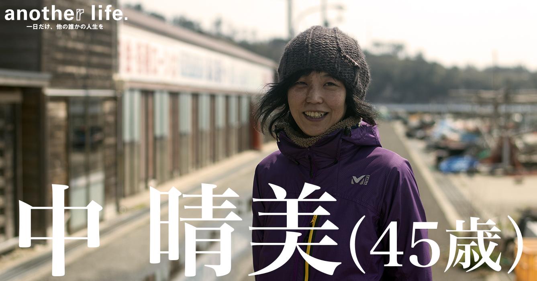 中 晴美さん/カフェオープン準備中