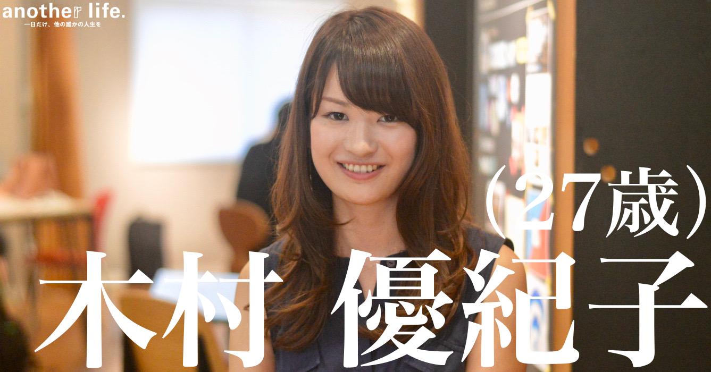 木村 優紀子さん/企業とインスタグラマーを繋ぐサービスを運営