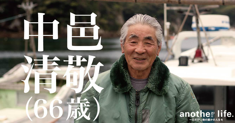 中邑 清敬さん/日本一の伊勢海老漁師