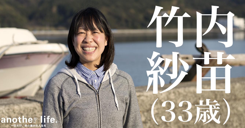 竹内 紗苗さん/ありのままの新上五島を伝える