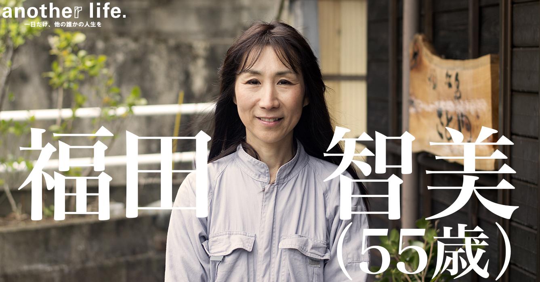 福田 智美さん/民宿・羊牧場の経営