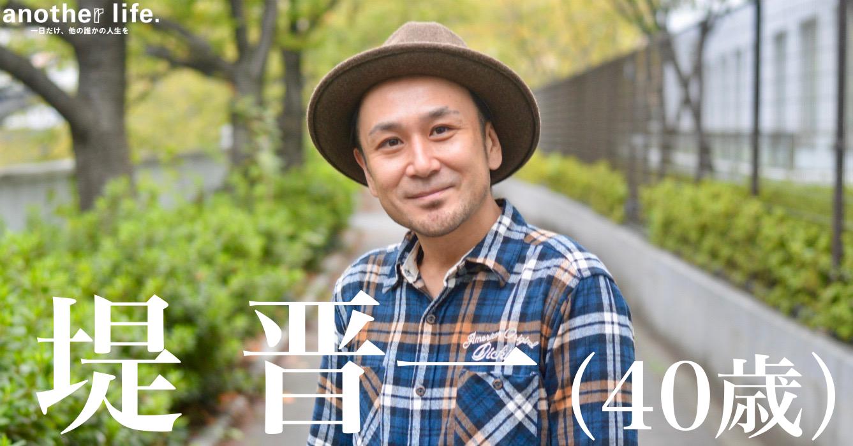 堤 晋一さん/ミュージシャン・音楽プロデューサー