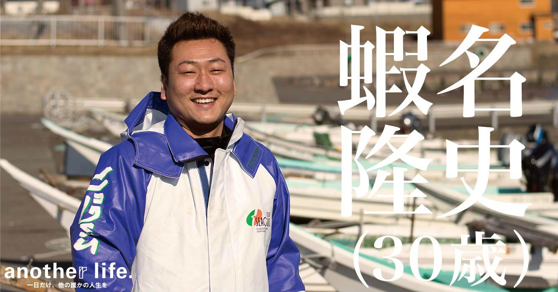 蝦名 隆史さん/漁師