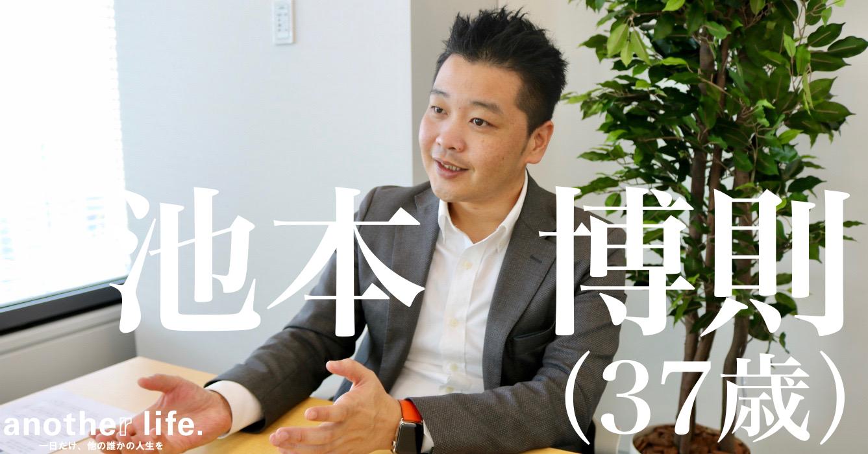 池本 博則さん/株式会社マイナビ執行役員・地域活性事業部 事業部長