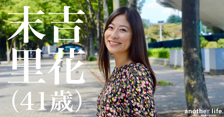 末吉 里花さん/エシカル協会代表理事