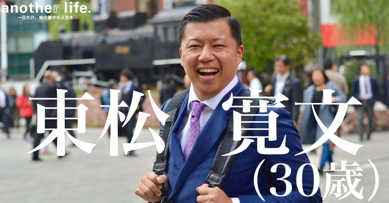 東松 寛文さん/リーマントラベラー
