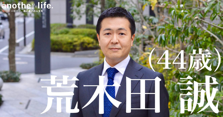 荒木田 誠さん/キャリアコンサルタント