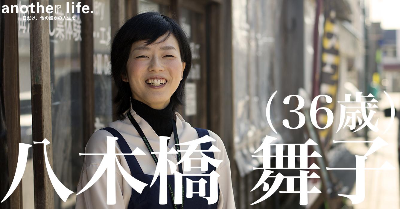八木橋 舞子さん/地域おこし協力隊