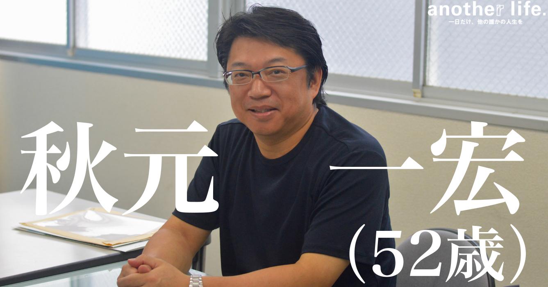 秋元 一宏さん/イベント・コンベンションプロデューサー