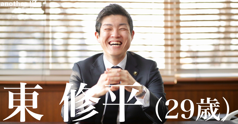 東 修平さん/大阪府四條畷市長