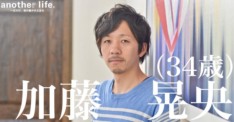 加藤 晃央さん/株式会社モーフィング 代表取締役、世界株式会社 共同代表、BAUS発起人