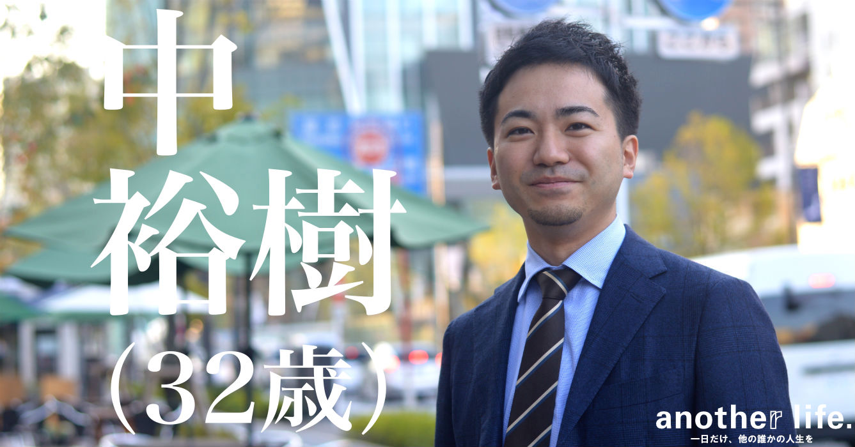 中 裕樹さん/エリアマネジメント・イベント企画・ブランディング