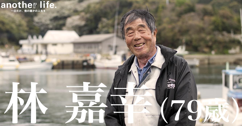 林 嘉幸さん/平島の地域活動に従事