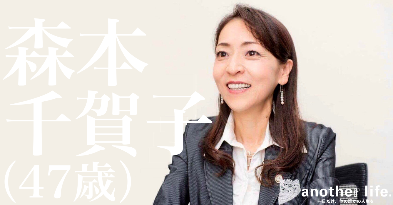 森本 千賀子さん/人と人、人と企業のマッチング