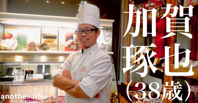 加賀 琢也さん/洋菓子工房べルジェ・オーナーシェフ